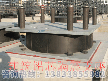 建筑铅芯隔震亚虎网络娱乐手机版