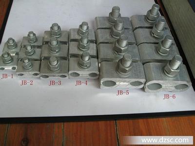 铝并沟线夹