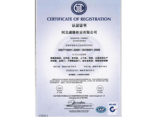 GB/T19001-2008 / ISO9001:2008