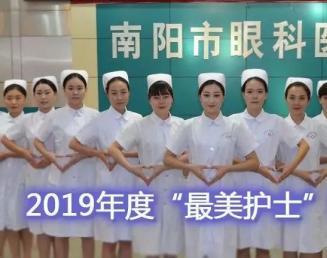 """2019年南阳市眼科医院""""最美护士..."""