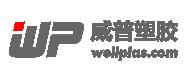 南京威普塑胶有限公司
