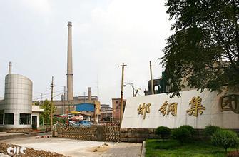 邯钢集团长期jiao管供ying